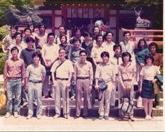 1983(昭和58年)、哲学・西洋哲学史合同ハイキング、京都・大原野神社。最前列左から三人目、辻村公一、右隣、木曽好能、最後列左から二人目、伊藤邦武。
